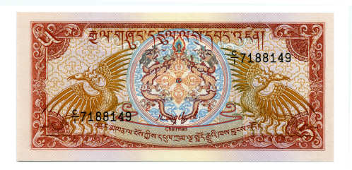 Ngultrum note from Bhutan